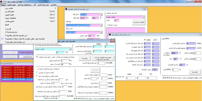 Description: نرم افزار محاسبات سایزینگ لوله و تاسیسات بهداشتی و گرمایشی
