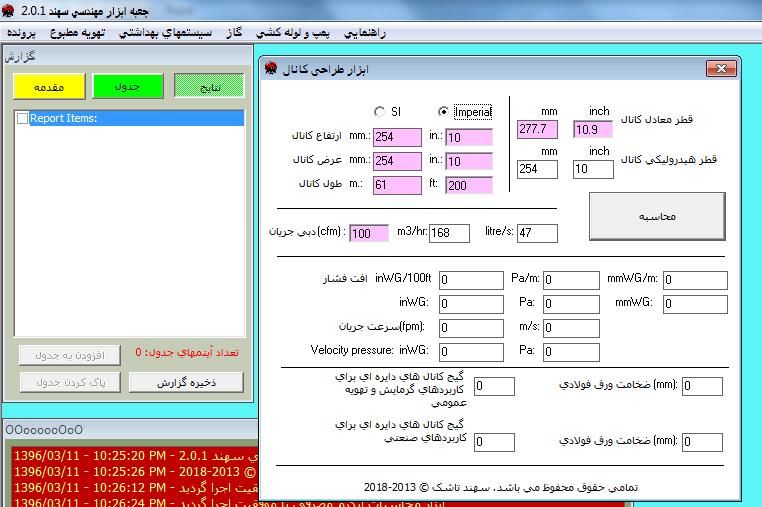 Description: نرم افزار محاسبات تاسیسات بهداشتی و پایپینگ