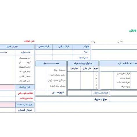 راهنمای محاسبه آب بها در قبوض شرکت آبفا