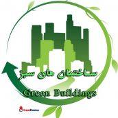 ساختمان هاي سبز Green buildings