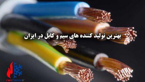 بهترین تولید کننده های سیم و کابل در ایران