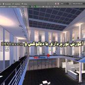 آموزش نورپردازی با دیالوکس و DIALux evo