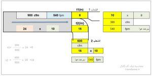 برنامه محاسبه تیک آف و ابعاد کانال با فایل اکسل xls به زبان فارسی