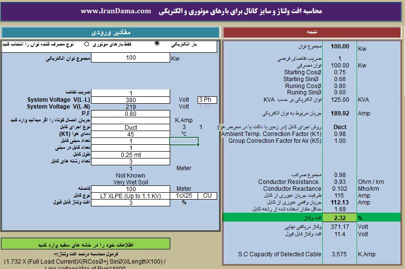 نرم افزار محاسبه سطح مقطع کابل