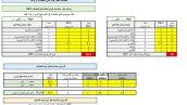 برنامه محاسبات سایزینگ لوله فاضلاب و ونت ، در برنامه اکسل و به زبان فارسی بر اساس مقررات ملی ساختمان