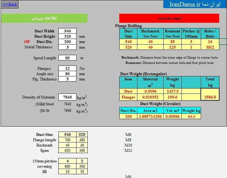 محاسبات ابعاد کانال و برآورد افت فشار سیستم با فایل اکسل
