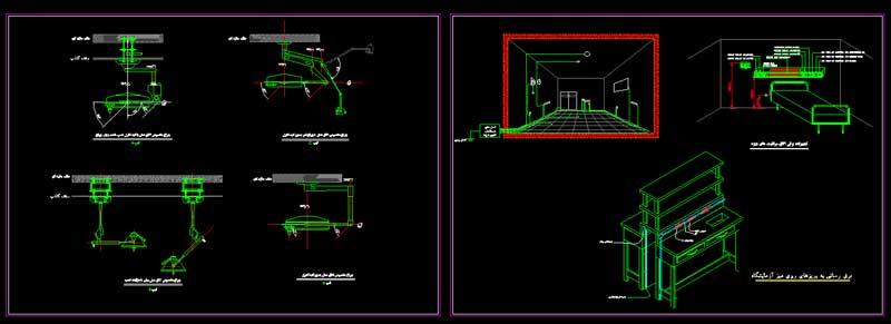 ر این محصول نقشه جزئیات برق اتاق عمل بیمارستان با فرمت اتوکد شامل جزئیات اجرایی همبندی اضافی ، جزئیات نصب چراغ عمل و جزئیات برقی کنسول تخت بیمار