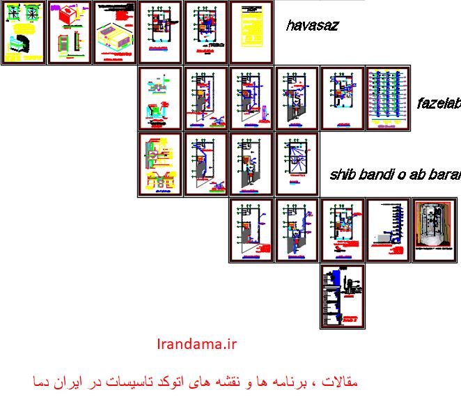 راهنمای گام به گام محاسبات و تهیه نقشه های تاسیسات مکانیکی