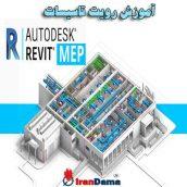 دانلود رایگان کتاب آموزش رویت MEP به زبان فارسی