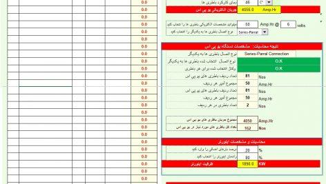 برنامه محاسبات ظرفیت یو پی اس و اینورتر به زبان فارسی و با فرمت اکسل